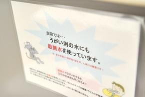 小林歯科医院の安全対策