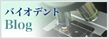 バイオデント Blog