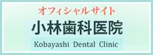 オフィシャルサイト小林歯科医院