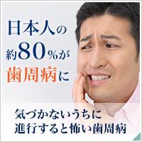 気づかないうちに 進行すると怖い歯周病