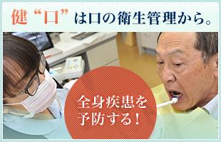 """健""""口""""は 口の衛生管理から。 全身疾患を予防する!"""