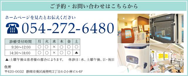 問い合わせ TEL 054-272-6480
